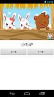 Screenshot of 宝宝儿歌动画