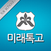 미래톡고등학교 동문회 -톡스쿨