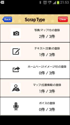 玩免費生活APP 下載欲張りダイアリー〜スタンプ/アイコン式カレンダー/日記 app不用錢 硬是要APP