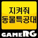 [인기] 지켜줘동물특공대 공략 친추 커뮤니티 게임알지 logo