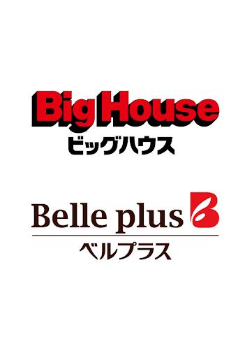 ベルプラス・ビッグハウスアプリ