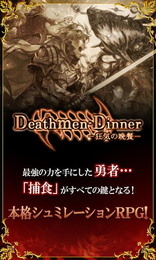 【無料SRPG】RPGデスメンディナー【数量限定】