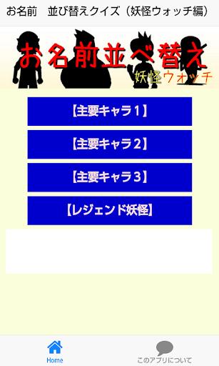 お名前 並び替えクイズ(妖怪キャラ編)