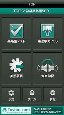TOEIC初級英熟語500 - screenshot