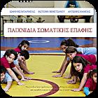Παιχνίδια Σωματικής…,Συλλογικό icon