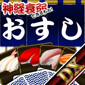 Concentration Sushi DX
