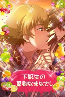Shall we date?:Strawberry Love - screenshot thumbnail