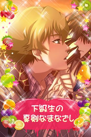 Shall we date?:Strawberry Love - screenshot