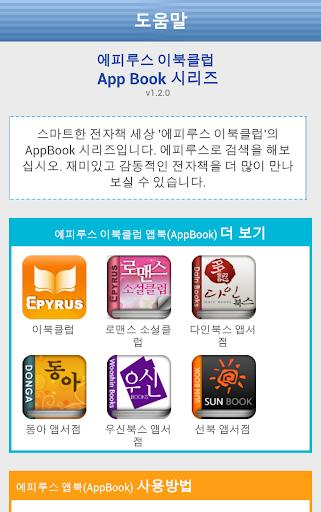 【免費書籍App】[로맨스]그대에게 젖는다-에피루스 베스트 로맨스소설-APP點子