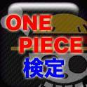 ワンピース検定 icon