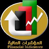 المؤشرات المالية