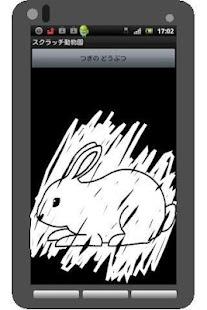 スクラッチ動物園- スクリーンショットのサムネイル