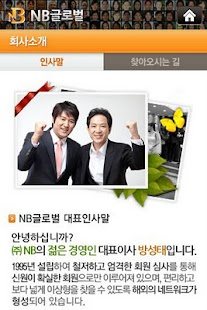 NB글로벌 - screenshot thumbnail