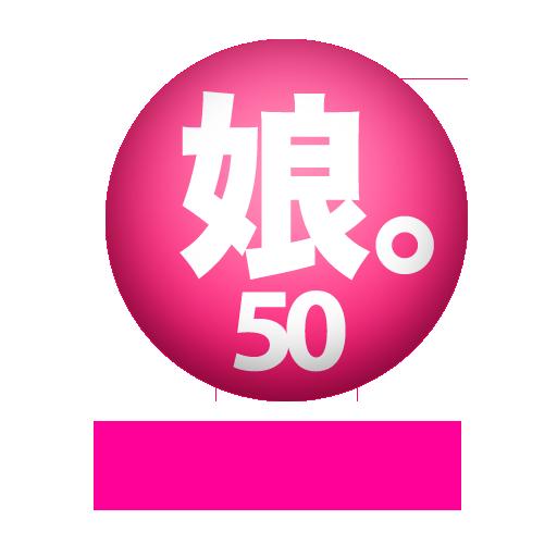 モーニング娘。'14のオールナイトニッポンモバイル第50回 娛樂 App LOGO-硬是要APP