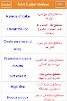 Screenshot of اهم 1000 كلمة انجليزية
