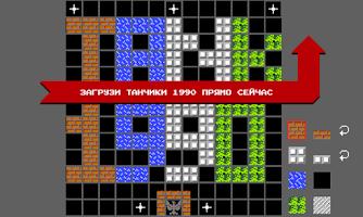 Screenshot of Танчики 1990 - танки с денди
