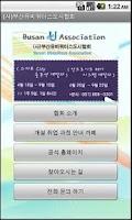 Screenshot of (사)부산유비쿼터스도시협회 홍보앱