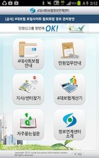 4대사회보험 screenshot