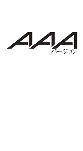 マニアック診断 AAAバージョン