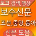 조선일보&중앙일보&동아일보 보수신문 모음 logo