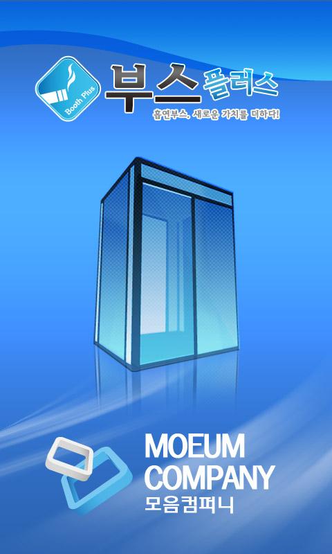 모음컴퍼니(cs) 흡연부스 계산기- screenshot