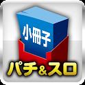 パチンコ・パチスロ小冊子コレクション logo