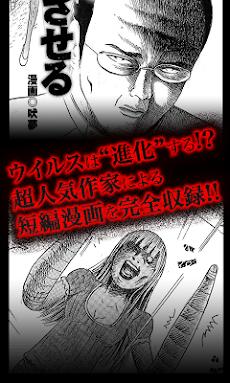 【閲覧注意】恐怖の奇病〜衝撃度150%!怖い都市伝説あり!〜のおすすめ画像3