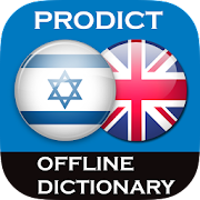 Hebrew English dictionary