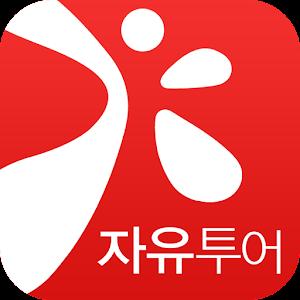 App 자유투어 APK
