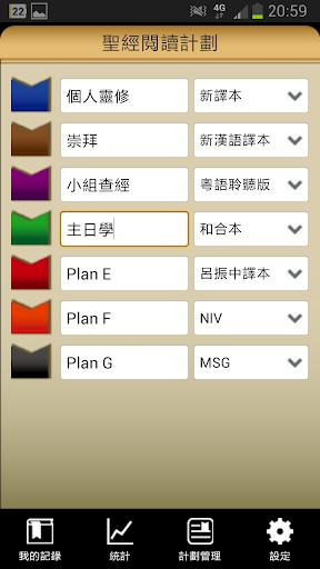 Bible Plan 社交 App-愛順發玩APP