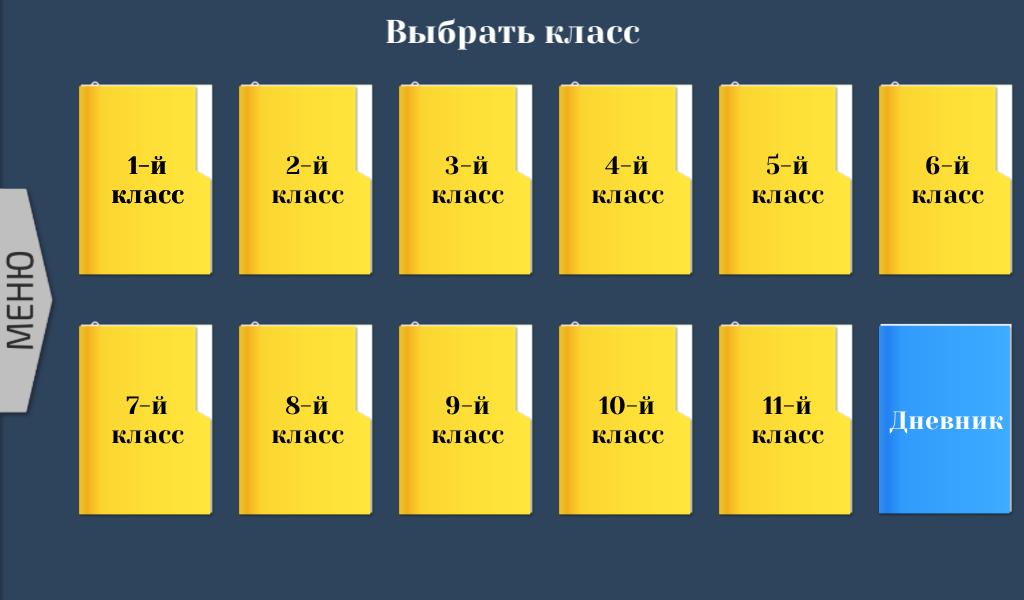 Сборник диктантов по чеченскому 4класс