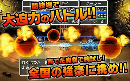 ドラゴンクエストモンスターズWANTED! 3.2.7 screenshot 368605