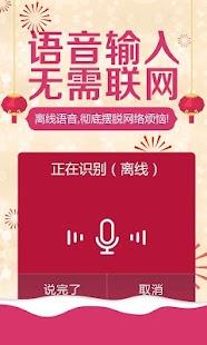 Download iFlytek Voice Input 4 1 1490 APK - Eritrealibya