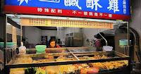 巧味鹹酥雞