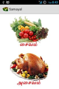 Tamil samayal apps on google play screenshot image forumfinder Gallery