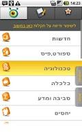 Screenshot of PortalPhone
