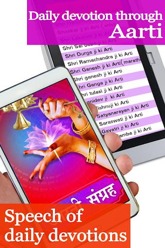 Aarti sangrah of god goddesses