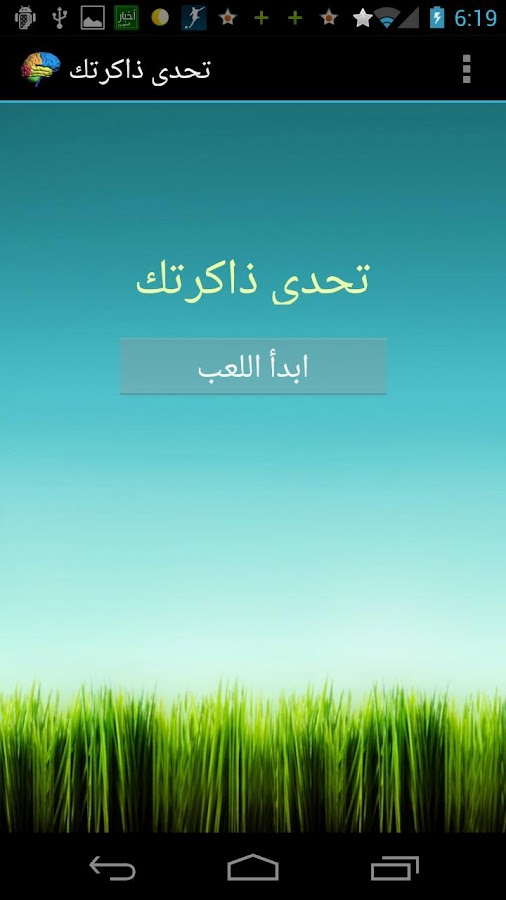 تحدى ذاكرتك - screenshot