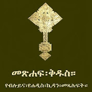 App Amharic Orthodox Bible 81 APK for Windows Phone