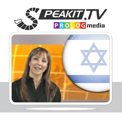 希伯来语 – 视频教程! c