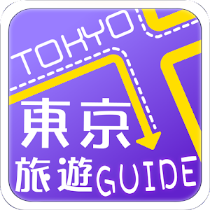 東京旅遊Guide 旅遊 LOGO-阿達玩APP