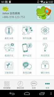Juiker揪科 - screenshot thumbnail