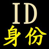 台灣身分證驗証/產生/自動補全