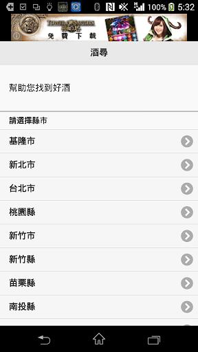 酒尋台灣版 2.0