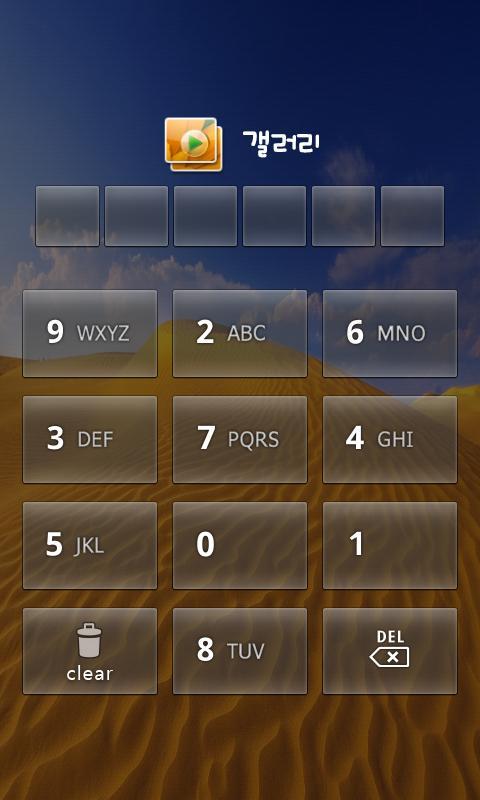 Lock Castle Free (앱 잠금)- screenshot