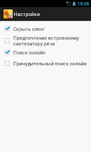 Russian<->Chinese Dictionary- screenshot thumbnail