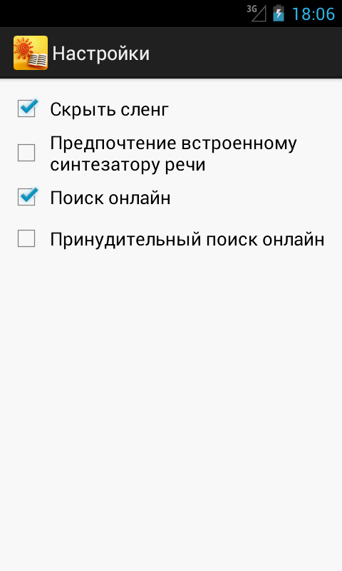 Russian<->Chinese Dictionary- screenshot