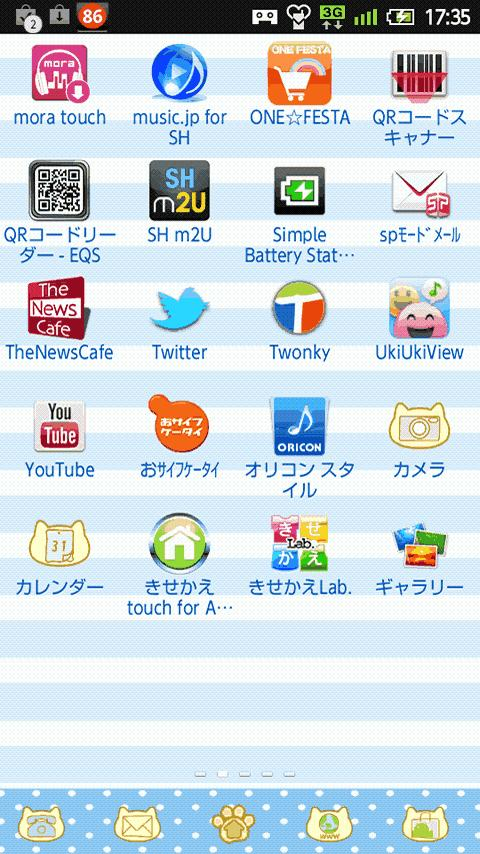 青空みっちり-きせかえLab.- screenshot