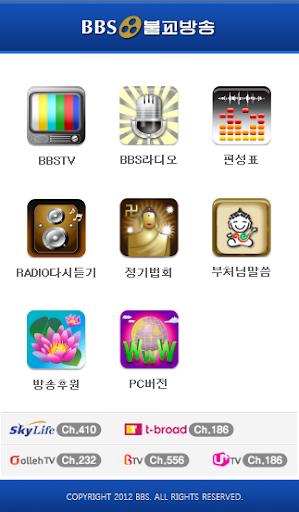 【免費媒體與影片App】불교방송(최신버전2)-APP點子
