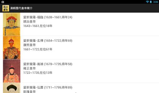 玩教育App|清朝皇帝簡介免費|APP試玩
